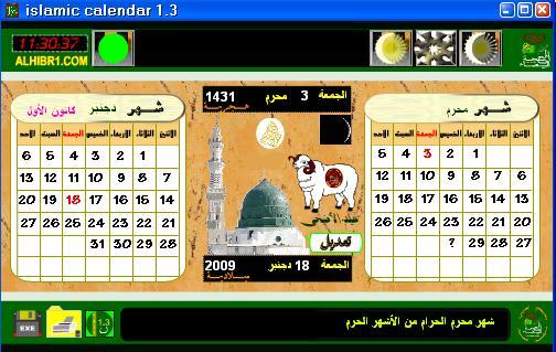 برنامج التقويم الهجري الميلادي النسخة 1.4