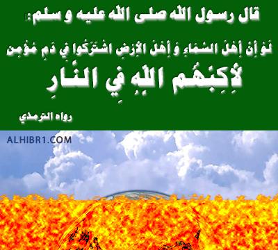 باب ما جاء أن المؤمن حرام دمه و ماله و عرضه و في تعظيم حرمته عند الله تعالى