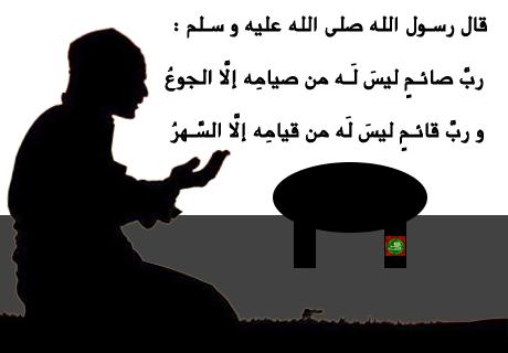 رب صايم ليس له من صومه إلا الجوع