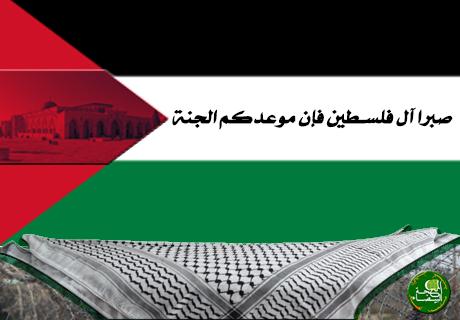 صبرا آل فلسطين
