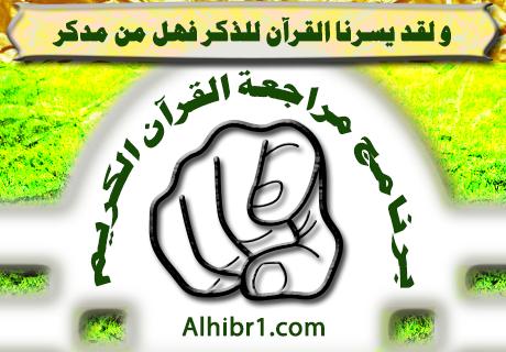 برنامج مراجعة القرآن الكريم