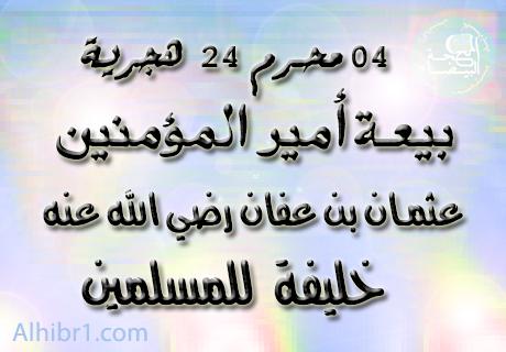 بيعة أمير المؤمنين عثمان بن عفان رضي الله عنه