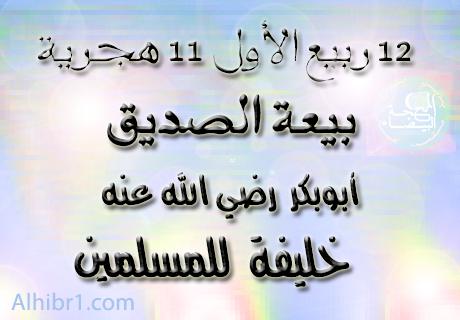 بيعة أبوبكر الصديق رضي الله عنه خليفة للمسلمين