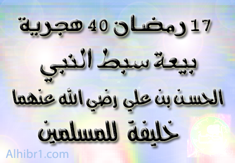 بيعة الحسن بن علي رضي الله عنهما خليفة للمسلمين