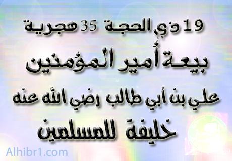 بيعة علي بن أبي طالب رضي الله عنه خليفة للمسلمين