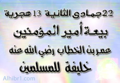 بيعة عمر بن الخطاب رضي الله عنه خليفة للمسلمين