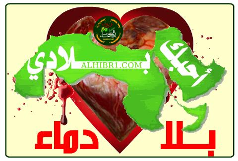أحبك بلادي لا دماء