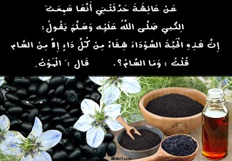الحبة السوداء