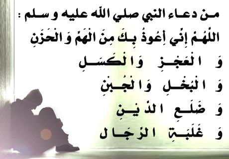 اللهم إني اعوذ بك من الهم و الحزن و الجبن و البخل و أعوذ بك من غلبة الدين و قهر الرجال