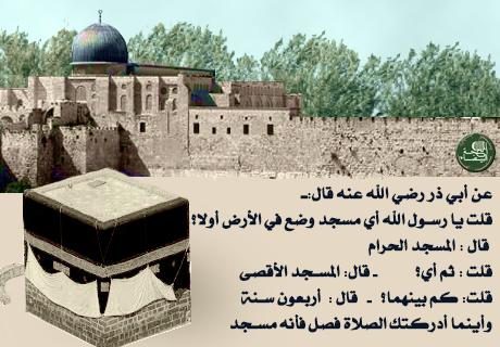 أول بيت وضع لعبادة الله