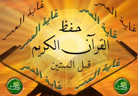 حفظ القرآن الكريم قبل الستين