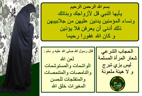 الحجاب حكم شرعي