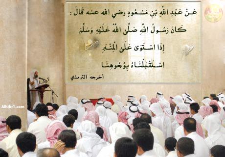 استقبال الإمام يوم الجمعة