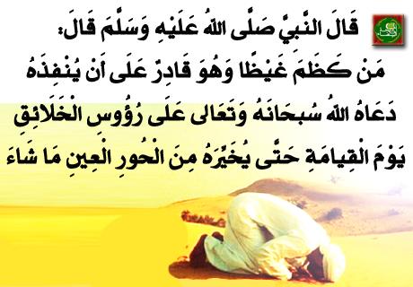 من كظم غيظا وهو قادر على أن ينفذه دعاه الله سبحانه وتعالى على رؤوس الخلائق يوم القيامة