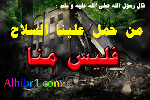 من حمل علينا السلاح فليس منا