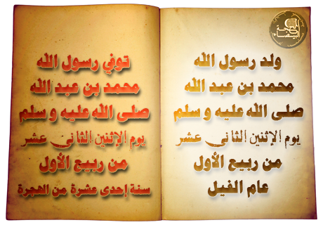 وفاة رسول الله صلى الله عليه و سلم