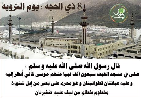 الصلاة في مسجد الخيف  يوم التروية