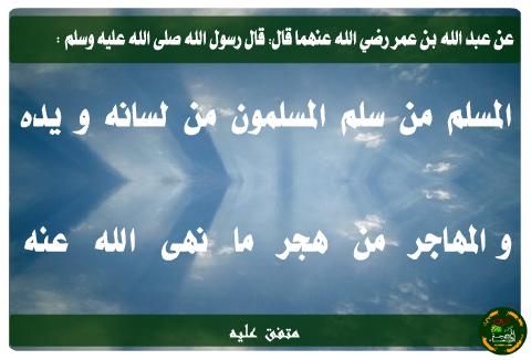 المسلم من سلم المسلمون من لسانه و يده