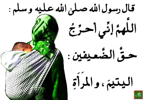 أحرج في حق الضعيفين : اليتيم و المرأة
