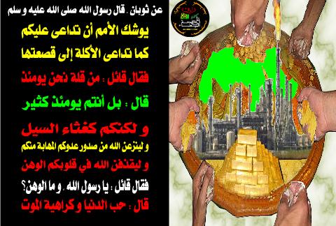 الأمة  الإسلامية عند هوانها