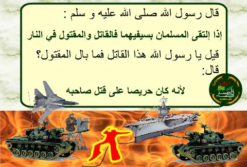 و لا تقتلوا النفس التي حرم الله  إلا بالحق