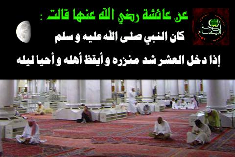 الإجتهاد في الطاعة في العشر الأواخر من رمضان
