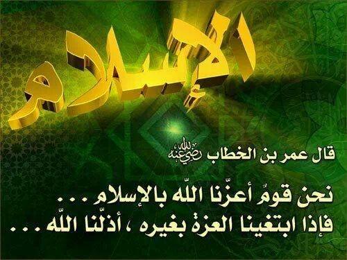 من ابتغي العزه بغير الاسلام  اذله الله