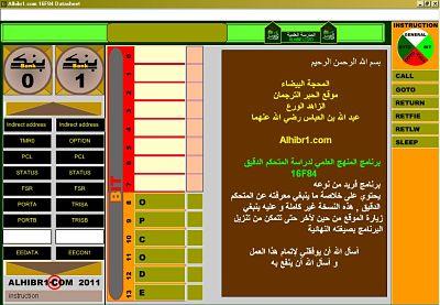 دروس المتحكم الدقيق 16F84