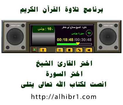 برنامج تلاوة القرآن الكريم