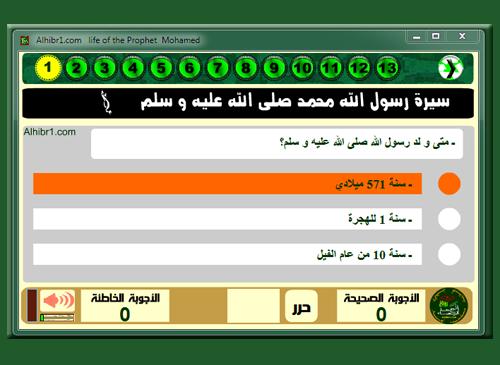 برنامج سيرة رسول الله محمد صلى الله عليه و سلم أ