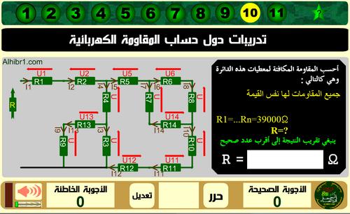 تدريبات حول حساب المقاومة الكهربائية